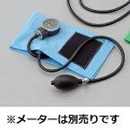 小型アネロイド血圧計 ナイロンカフセット スカイブルー B+CUF-002N