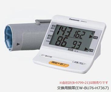 パナソニック 上腕血圧計 交換用腕帯 EW-BU76-H7367