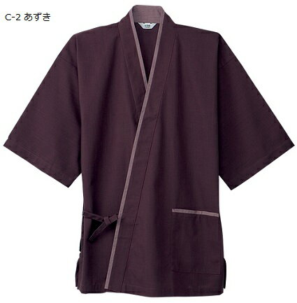 arbe BS-7643 ジンベイ 男女兼用 あずき/墨黒 S〜3L 和風/飲食店/衣料/制服/ユニフォーム