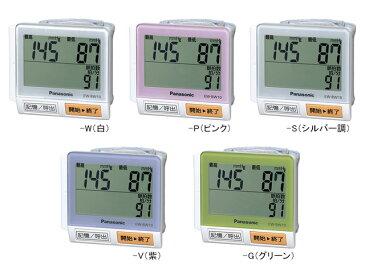 パナソニック Panasonic 手首式血圧計 EW-BW10 5色(ホワイト,ピンク,シルバー,パープル,グリーン)