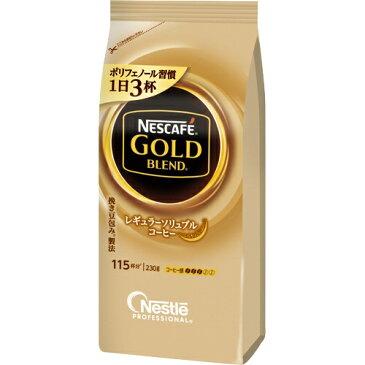ネスカフェ ゴールドブレンド 230g (詰替用) 1パック 266-3314