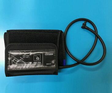 シチズン電子血圧計(上腕式)交換用カフ SCN-011(旧:HPP30006-00)カフ