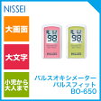 【あす楽】安心の日本製 パルスオキシメーター パルスフィット BO-650 日本精密(NISSEI)