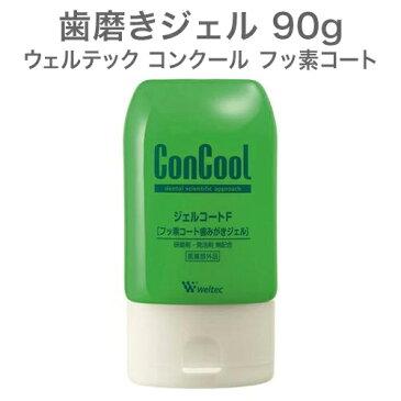 【あす楽】ウェルテック株式会社 コンクール ジェルコートF フッ素コート 歯磨きジェル 90g