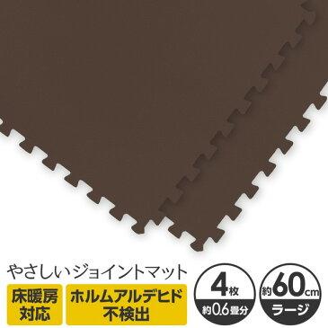 やさしいジョイントマット 4枚入 ラージサイズ(60cm×60cm) ブラウン(茶色)単色 〔大判 クッションマット 床暖房対応 赤ちゃんマット〕