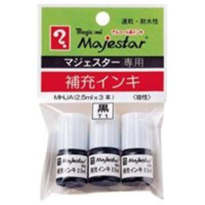 (まとめ買い)寺西化学工業マジェスター補充インキMHJA-T1黒3本【×90セット】