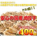 【ワケあり】安心の国産餃子400個!!80人前!!
