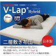 敷き布団 シングル 寝具 洗える 無地 高反発『V-lap ハイブリッド』 約95×198cm(厚さ=70mmタイプ)