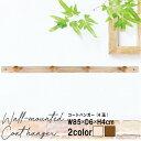 コートハンガー【4玉】 (ナチュラル) 幅85cm 壁掛けフック/木製...