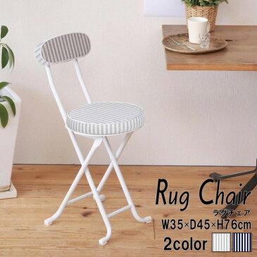 ラグチェア(折りたたみ椅子/カウンターチェア) オフグレー 背もたれ付/椅子/いす/ストライプ/ボーダー/軽量/キッチン/コンパクト/スリム/パイプイス/完成品/NK-071