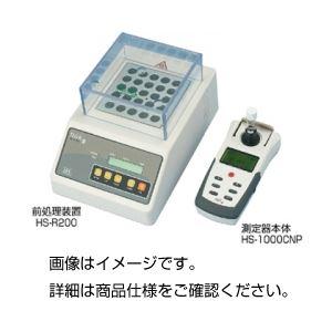COD全窒素全りん計HS1000CNP(本体):アスリートトライブ