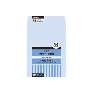 (業務用30セット)オキナカラー封筒HPK2AQ角2アクア50枚