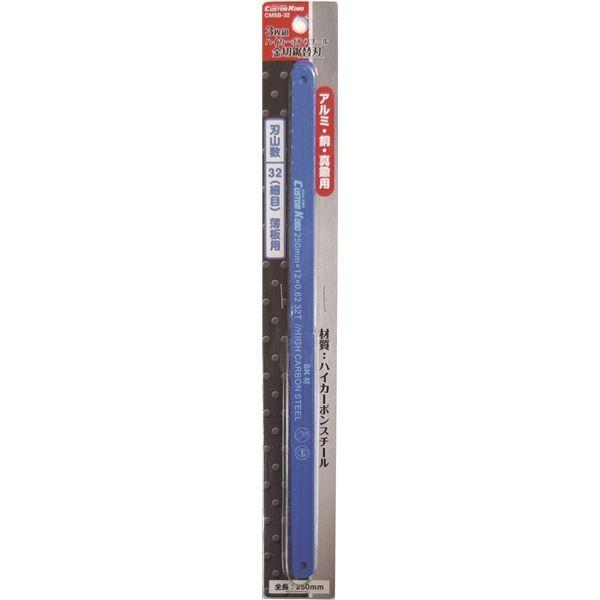 (業務用30個セット) CSK 金切鋸替刃/大工道具 【アルミ・銅・真鍮用/3枚入り】 32山(細目) 全長:250mm CMSB-32