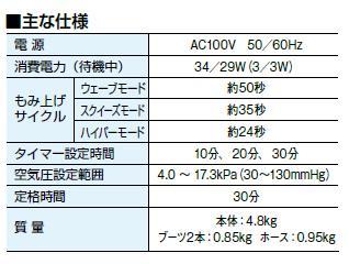 【正規品】メドー産業 エアマッサージ器 ドクターメドマー DM-6000 片腕セット  DM-5000後継品【送料無料】