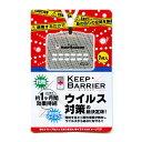【送料無料】空間除菌ウイルスガード キープバリア(KEEP BARRIER) K-AT1  25枚入/1箱 【ノロウイルス対策】【インフルエンザ対策】