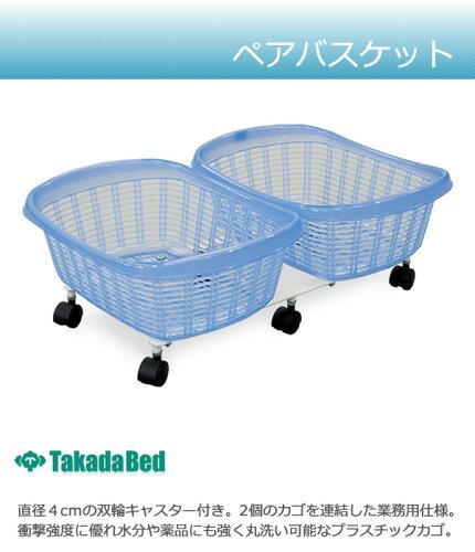 高田ベッド製作所/TakadaBed/ペアバスケット/TB-73-21/TB-73-22/ブルー/ホワイト