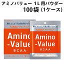 大塚製薬 アミノバリュー 1L用パウダー 100袋(1ケース