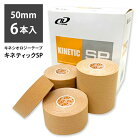 キネティックSP50mm(1ケース)