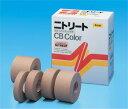 ニトリート CBカラーテープ 25mm (1本) CBC-25【テーピング】【固定用】【非伸縮】【高品質】【指用】