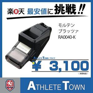 モルテン molten バスケットボール 審判 ホイッスル ブラッツァ RA0040-K