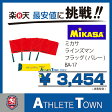 ミカサ MIKASA バレーボール用ラインズマンフラッグ BA-17