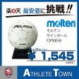 【※2月下旬頃の入荷予定です】モルテン molten ペレーダサインボール(白) F2P500-W 卒業記念品 よせ書き