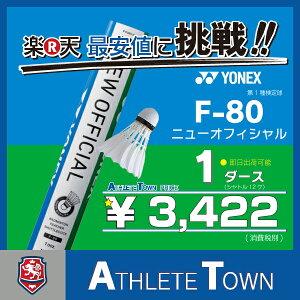 日本バドミントン協会第1種検定球!ヨネックス ニューオフィシャル F-80 F80バドミントン ...