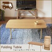 【送料無料】ポイントアップ対象テーブル 折りたたみテーブルフォールディングテーブル ローテーブル センターテーブルリビング 北欧 オークシンプル おしゃれ インテリア 木製 セール