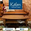 05P13Nov14折りたたみ木製フォールディングテーブルテーブルウォールナットフォールディングコーヒーテーブル北欧Walnutポイント10倍新規商品