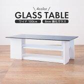 【送料無料】ポイントアップ対象シンプルで直線的なデザインのガラステーブルセンターテーブル リビングテーブル ローテーブル 木製セール おしゃれ 収納
