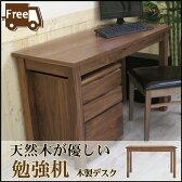 【送料無料】ポイントアップ対象木製デスク 勉強机 パソコンデスク 書斎机 机 デスク 幅120cm 奥行53cm 木製 ウッド ウォルナット シンプル