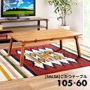 こたつ テーブル 【105×60】 長方形 コタツ 炬燵 セ...