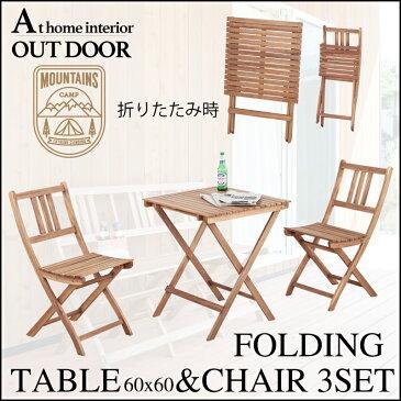 折りたたみテーブル 折りたたみチェア 3点セット ガーデンテーブルセット フォールディングテーブル 机 テーブル ガーデン リゾート 木製 簡易 アカシア アウトドア バーベキュー おしゃれ