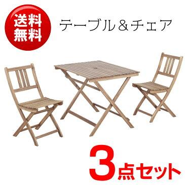 折りたたみテーブル 折りたたみチェア 3点セット ガーデンテーブルセット フォールディングテーブル 机 テーブル ガーデン リゾート 木製 簡易 アカシア アウトドア バーベキュー おしゃれ ベランダ