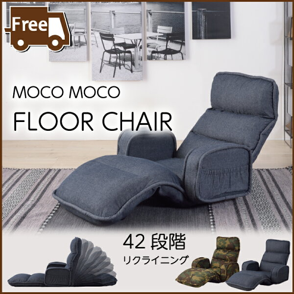 座椅子おしゃれセール 座椅子コンパクトリクライニング腰痛リクライニングチェアハイバック肘付き肘掛け付きフロアチェア座椅子リクラ