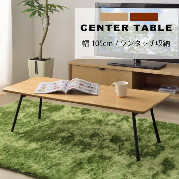 【ブラックフライデークーポン配布中】折りたたみテーブル 105x48 フォールディングテーブル センターテーブル