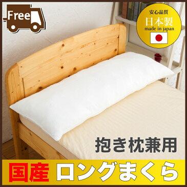枕 肩こり いびき 抱き枕 妊婦 低反発 日本製 抱きまくら ロング枕 ロングまくら 低反発枕 ウレタン【メーカー直送 代引き不可】