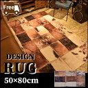 【0と5のつく日はポイントアップ】ラグ マット デザインラグ 50×80 ハラコパッチワーク ラグジュアリー 敷物 絨毯 おしゃれ