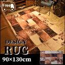 【3連休限定クーポン配布中】ラグ マット デザインラグ 90×130 ハラコパッチワーク ラグジュアリー 敷物 絨毯 おしゃれ