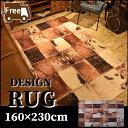 【3連休限定!クーポン配布中】ラグ マット デザインラグ 160×230cm ハラコパッチワーク ラグジュアリー 敷物 絨毯 おしゃれ