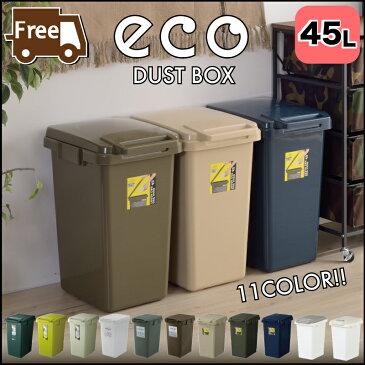 【ゴミ箱 キッチン セール】ゴミ箱 ごみ箱 ダストボックス 45Lゴミ袋対応 容量47L ふた付き 屋外 分別 スリム 中身が 見えない カウンター キッチン 大型 ごみ箱 ゴミ箱 分別 大型