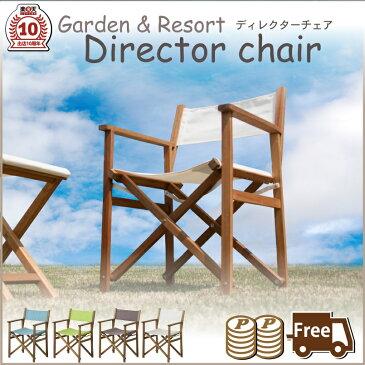 【同色2個セット】ディレクターチェア 一人掛けチェア チェア 折りたたみチェア ガーデン リゾート 椅子 イス 木製 簡易 アウトドア バーベキュー キャンプ おしゃれ