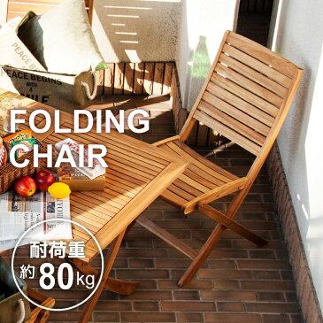 【2脚セット】折りたたみチェア 一人掛けチェア チェア ガーデン リゾート 椅子 イス 木製 簡易 アカシア アウトドア バーベキュー おしゃれ