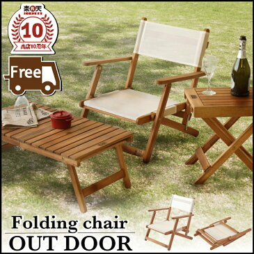 【2脚セット】折りたたみチェア 一人掛けチェア フォールディングチェア チェア ガーデン リゾート 椅子 イス 木製 簡易 アカシア アウトドア バーベキュー おしゃれ