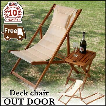 【2脚セット】折りたたみチェア デッキチェア フォールディングチェア チェア ガーデン リゾート 椅子 イス 木製 簡易 アカシア アウトドア バーベキュー おしゃれ