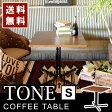 【送料無料】ポイントアップ対象カフェテーブル 75×75 センターテーブル テーブル コーヒーテーブル 木製 木目 カフェ レトロ ビンテージ おしゃれ ミッドセンチュリー 正方形