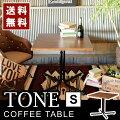 532P26Feb1605P【送料無料】ポイント10倍カフェテーブル75×75センターテーブルテーブルコーヒーテーブル木製木目カフェレトロビンテージおしゃれミッドセンチュリー正方形