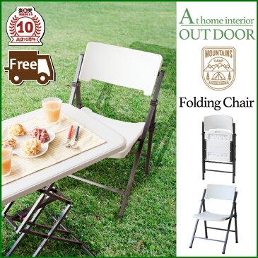 【2脚セット】折りたたみチェア 一人掛けチェア チェア ガーデン リゾート 椅子 イス 簡易 アウトドア バーベキュー おしゃれ