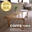 【送料無料】スーパーセール特別品和風テーブル センターテーブル ローテーブル 和風 シンプル ナチュラル ブラウン 和室 おしゃれ 長方形