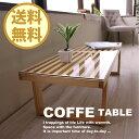 【送料無料】ポイントアップ対象和風テーブル センターテーブル ローテーブル 和風 シンプル ナチュラル ブラウン 和室 おしゃれ 長方形